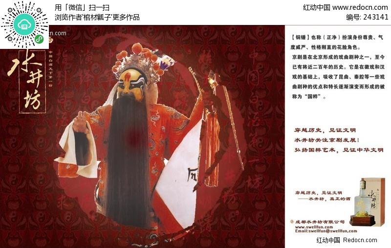 水井坊酒业海报设计图片