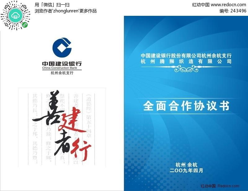 建行全面合作协议书矢量图(编