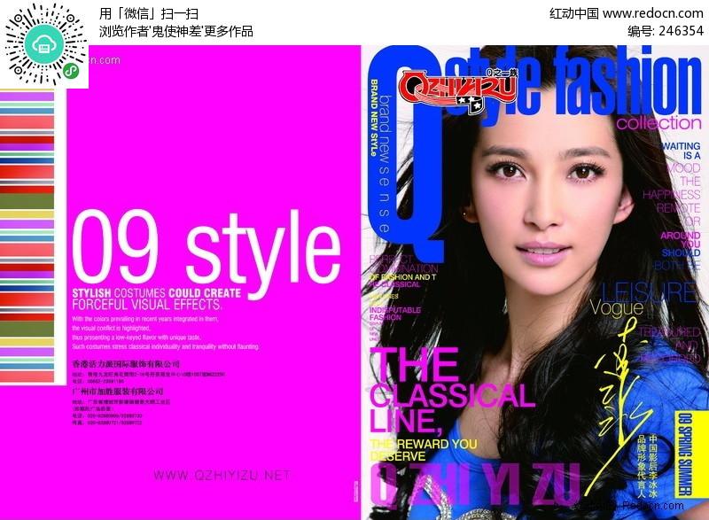 女性时尚杂志封面编号:246354
