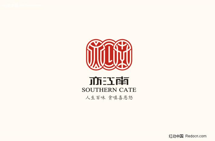 餐饮品牌设计_亦江南字体欣赏(编号:248715)