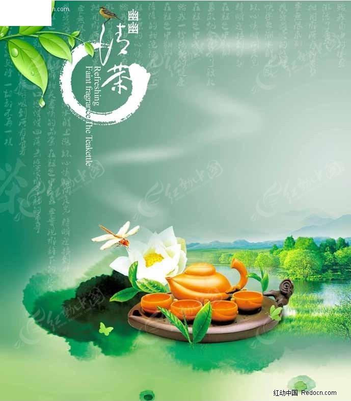中国风 茶道 茶文化编号:250462 海报设计