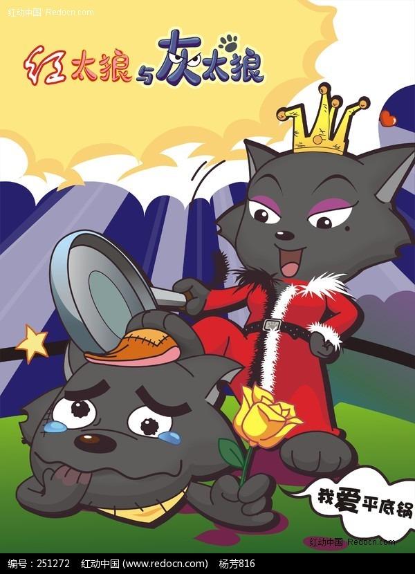 灰太狼和红太狼图片 灰太狼找红太狼结婚 灰太狼红太狼简笔画 灰太狼与红太狼歌曲