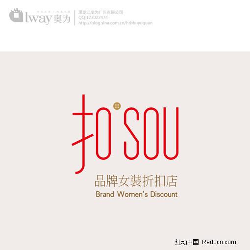 图片标题:品牌女装店标志设计关键字:标志设计|logo