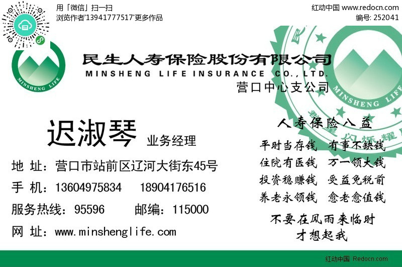 民生人寿保险查询_天安保险官网_健康保险精算_朗逸 ...