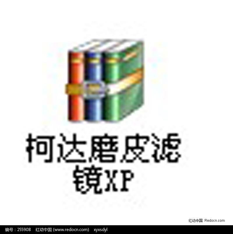 柯达磨皮滤镜XP ps插件下载 ps滤镜插件下载 ps插件免费下载 编号