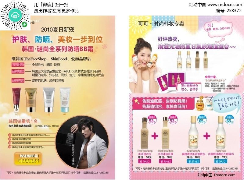 化妆品宣传单设计图片高清图片