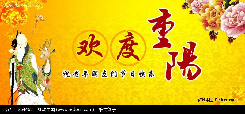重阳节祝福图片素材图片