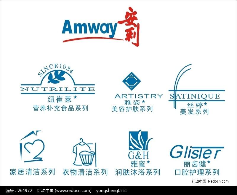 安利新logo图片大全 1安利标志 raymon liu的相册