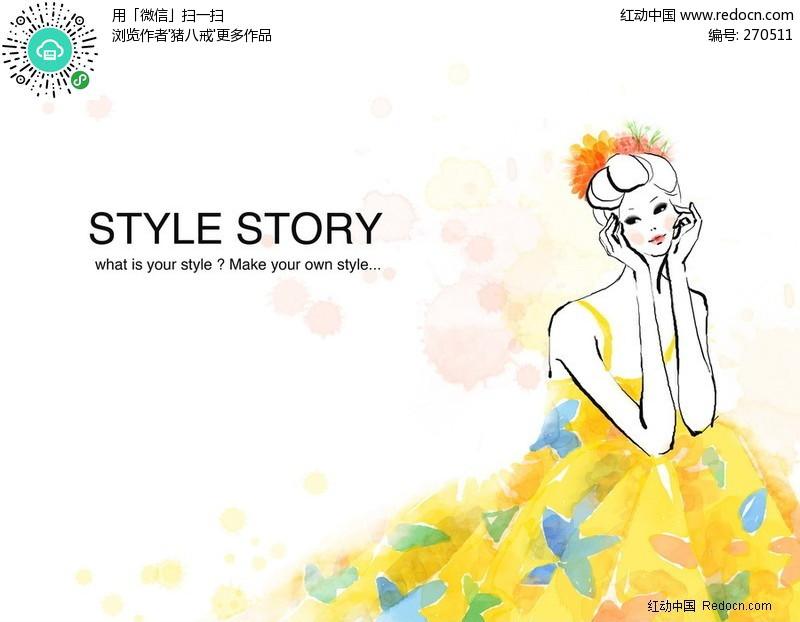 穿黄色连衣裙的美女 淡彩绘画编号:270511