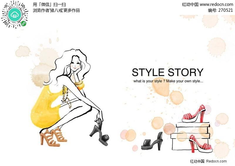 选鞋子的女人-淡彩绘画-ps绘制卡通人物下载(编号:)