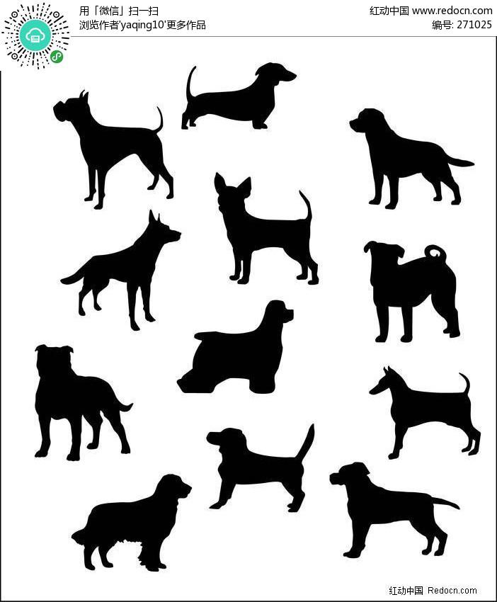 各种各样的剪影狗 造型 矢量图(编号:271025)