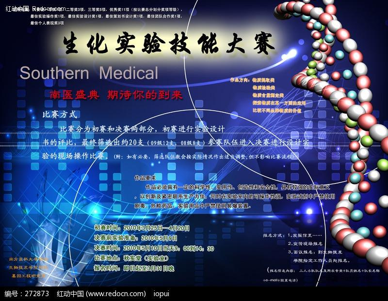 南方医科大学生化实验大赛宣传海报(编号:272873)图片