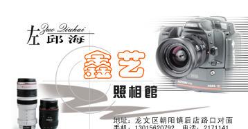 照相馆名片设计 名片卡片 psd广告设计模板 psd素材 红动图爸 设计素