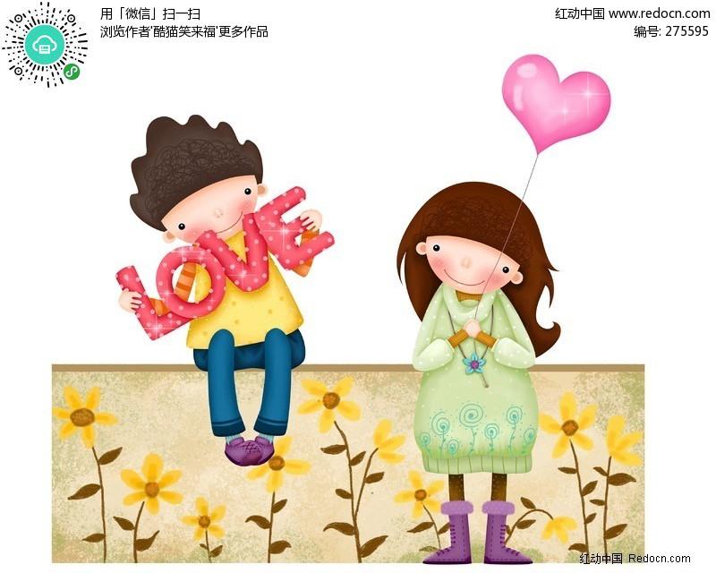 恋爱中的情侣插画