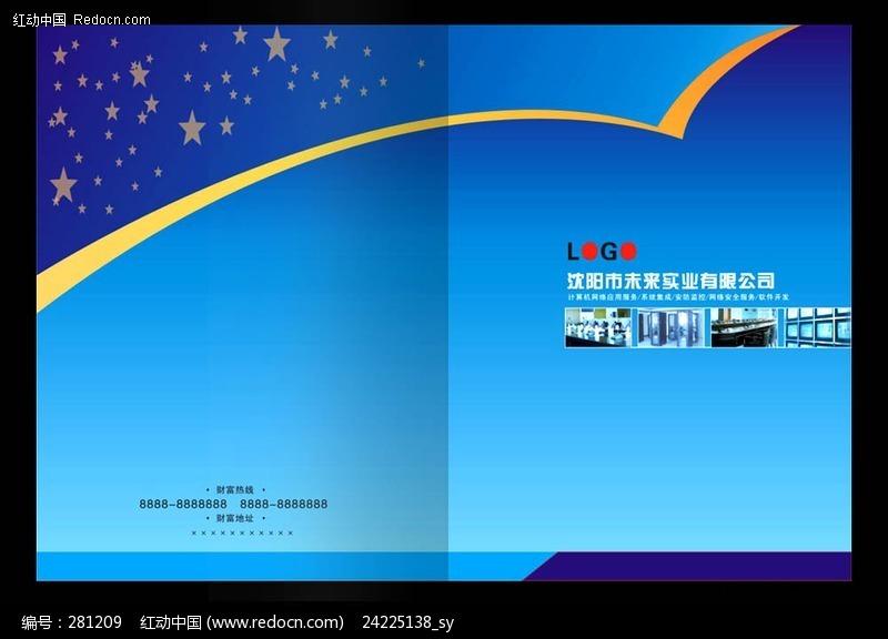 蓝色曲线封面设计模板模板下载(编号:281209)-封面
