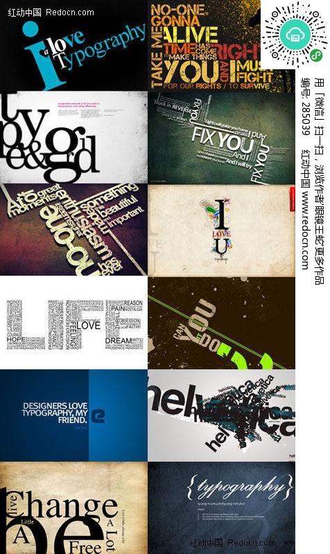 英文字体排版设计 [艺术字图片.jpg]图片