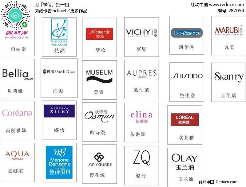 化妆品品牌logo大全内容|化妆品品牌logo大全图片图片