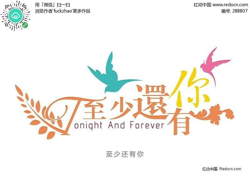 至少还有你写真艺术字PS字体设计 288807 中文字体 PSD字体
