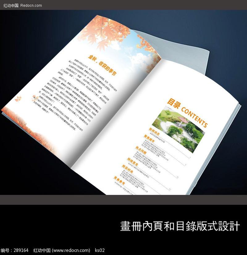 内页和目录排版效果图 [cdr]图片