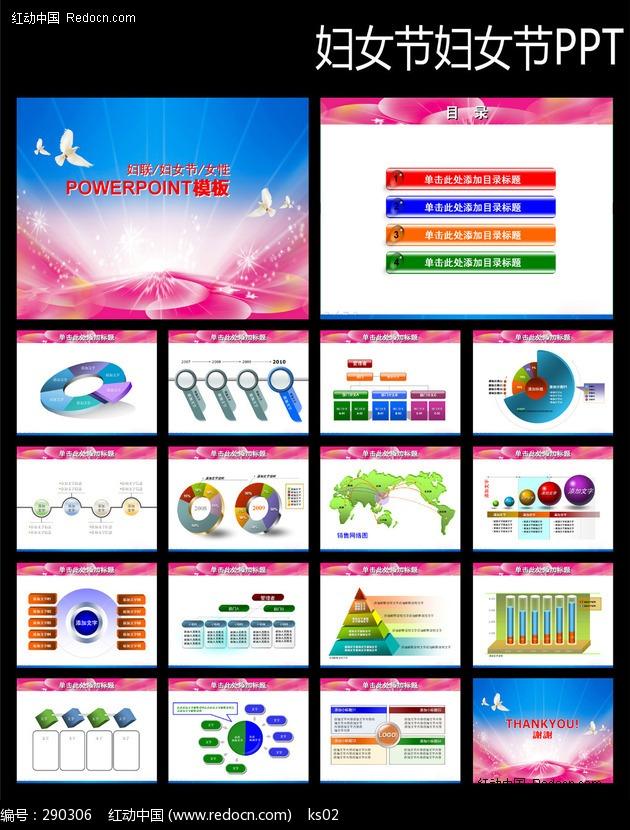 妇女节ppt模板下载模板下载 编号 290306 节日民俗图片素