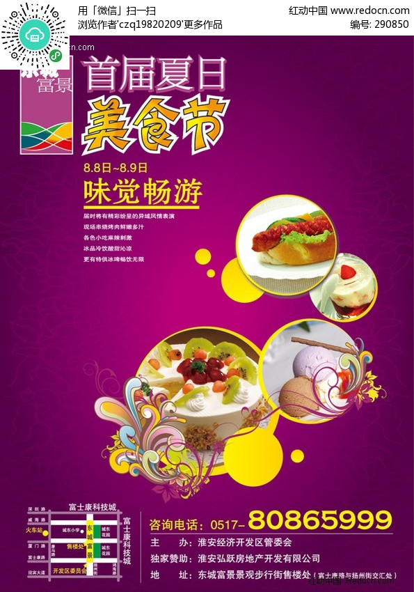 美食节海报正面 宣传单页|折页|DM单页矢量图