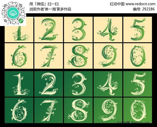 阿拉伯数字花纹数字漂亮字体设