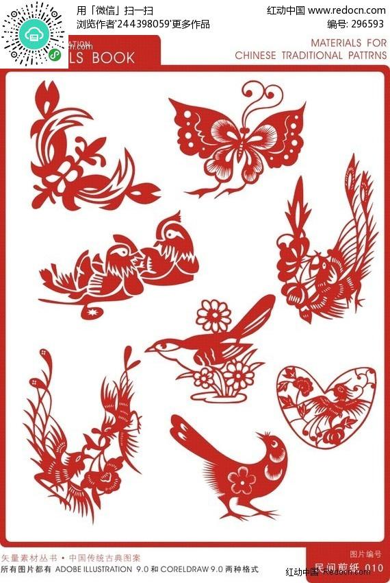 中国传统古典图案 花鸟剪纸-矢量文物 传统工艺品图片