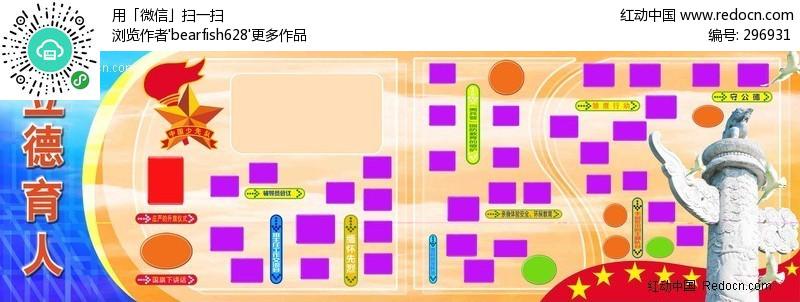 学校德育展板标题_学校德育展板源文件__展板模板_广告设计模板