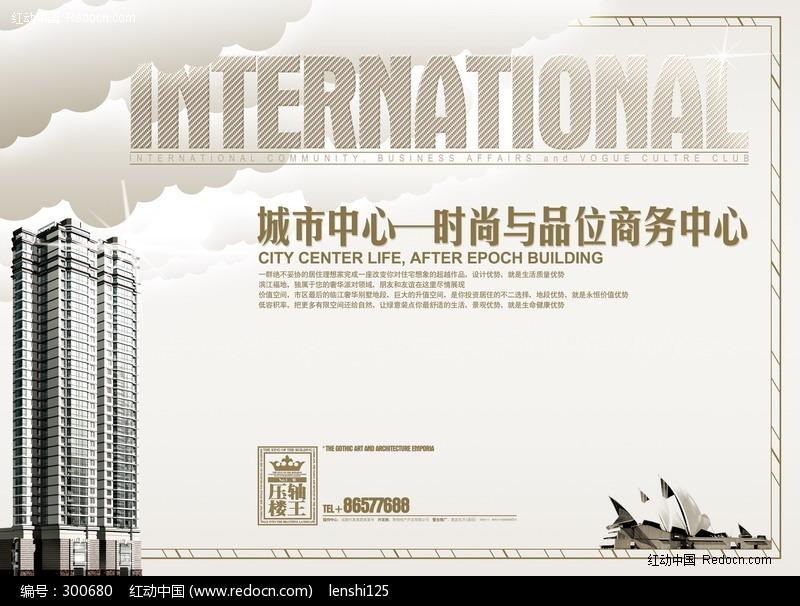 商业地楼盘宣传海报设计模板下载(编号:300680)