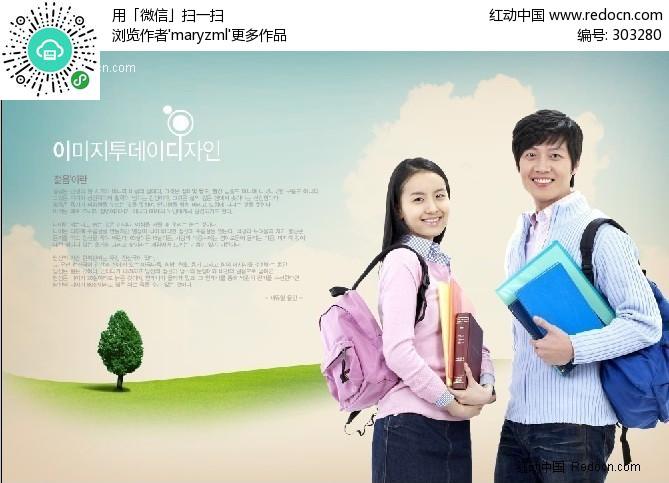 背着书包的情侣学生图片素材(编号:303280)