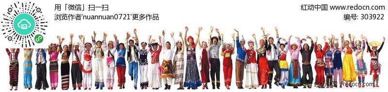 56个民族大团结国庆节素材 270411