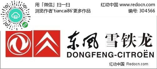东风雪铁龙logo 东风标志雪铁龙logo 雪铁龙logo