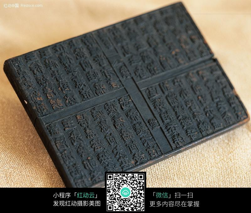 中国古代四大发明之一活字印刷术(活字模板)图