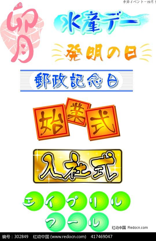 手绘pop字体 日本pop字体 节日篇 [矢量艺术字.eps]