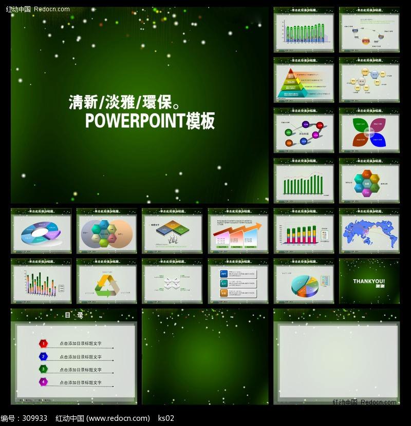 绿色圣诞雪花ppt模板图表下载   [ppt] <img>编 号:
