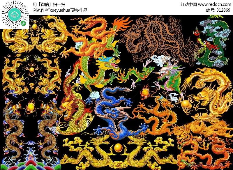 中国龙图案大全