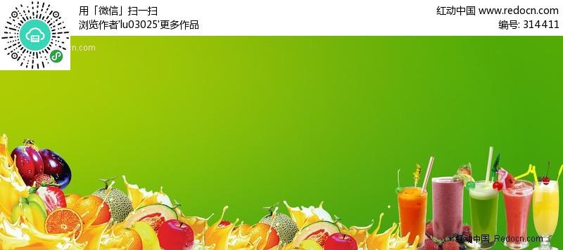 水果饮料去背景分层psd