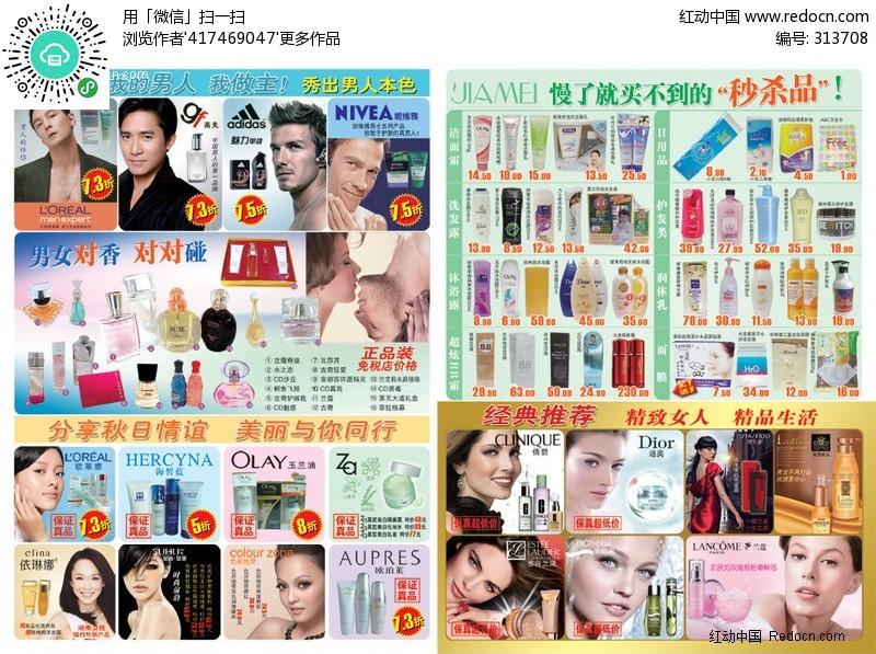 化妆品超市dm彩页psd分层模板(编号:313708)