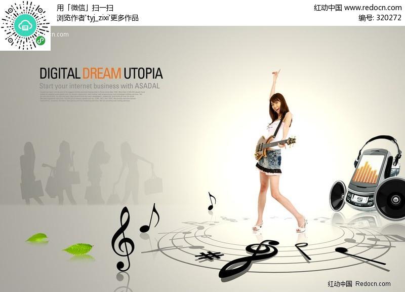 吉他美女图片素材 psd音乐舞蹈素材下载编号