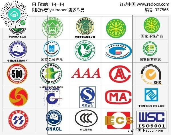 国内认证标志矢量图 认证标志 红动图爸