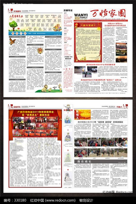 企业文化报纸报刊设计图片