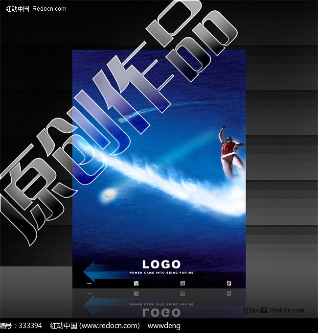 体育形象海报设计 排球模板下载 编号 333394 商业海报图片素材下载