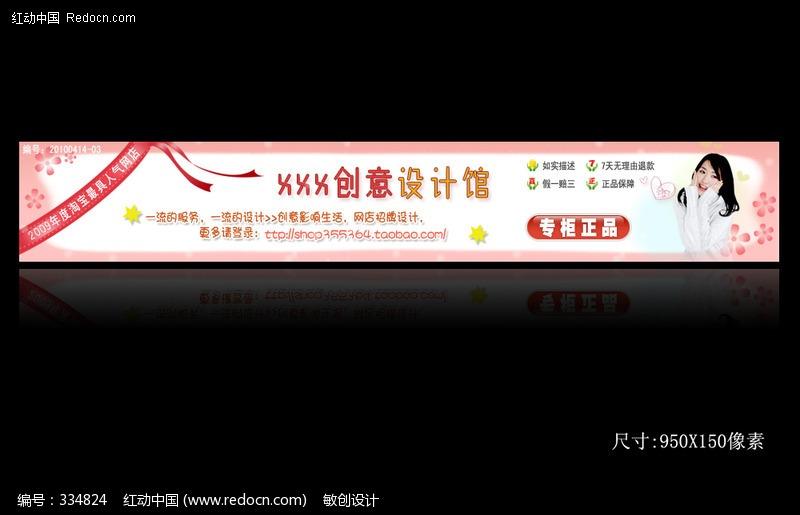 淘宝网店招牌模板下载 编号 334824 淘宝店招banner图片素材下载 淘