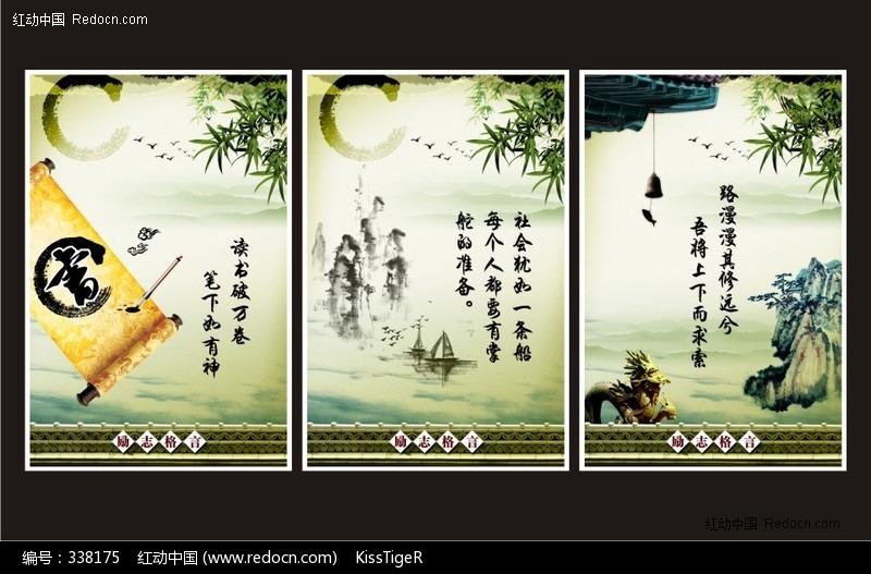 名人名言中国风古典水墨励志激励篇励志展板走廊文化图片