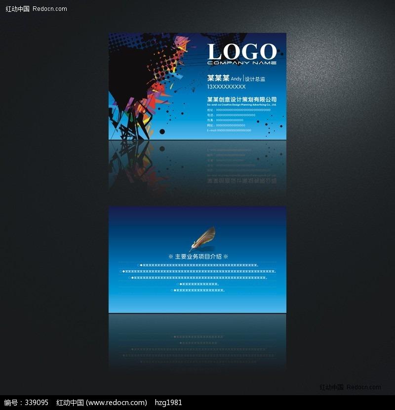 蓝色系广告设计名片设计模板下载(建筑:3390章明女编号设计师图片