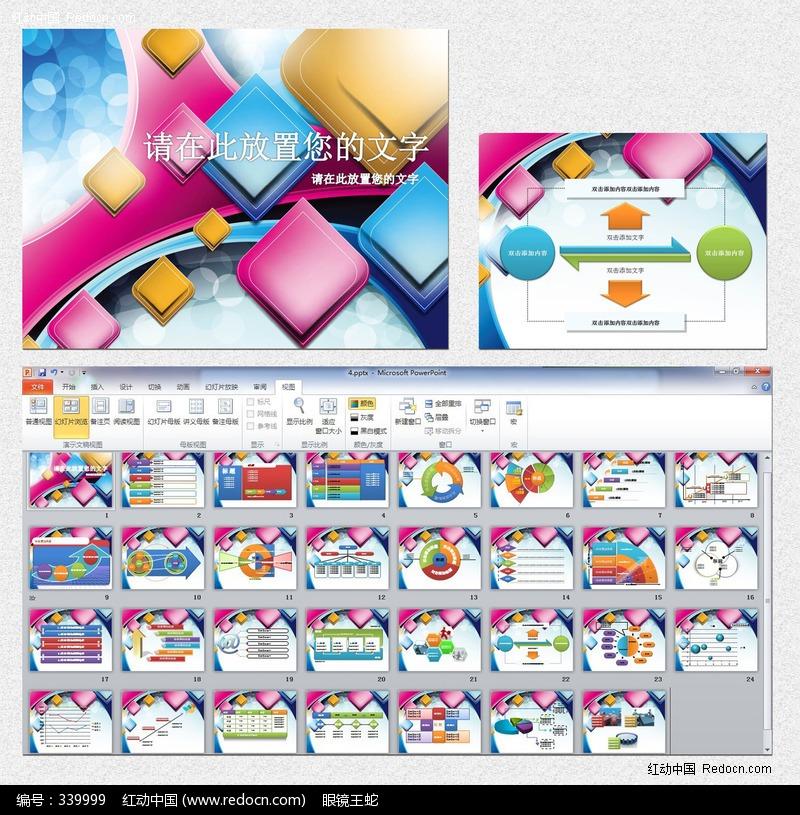 酷炫炫彩个性ppt幻灯片设计模板下载(编号:339999)