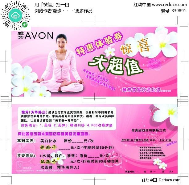 化妆品dm宣传单设计图片 高清图片