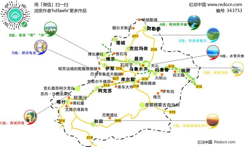 新疆旅游圣地-矢量地图-环境矢量图下载(编号