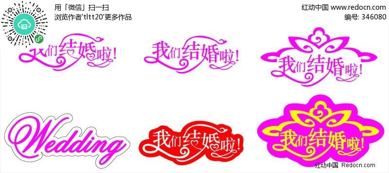 素材中国婚庆矢量图