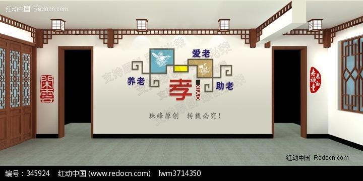 关键词:孝敬老院形象墙文化墙字体设计中式